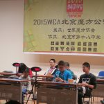 北京オープン参加報告(2015WCA北京魔方公开赛, Beijing Open 2015)