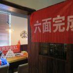 [広報活動]北京夏祭りイベントでくるくる会ブース出展!