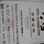 くるくる会認定レベル(2015.09版)