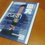 ルービックキューブ専門誌(魔方杂志第九期)