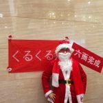 2017年北京日本倶楽部クリスマスパーティ