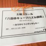六面体パズル教室 in 大田区立矢口西小学校