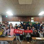 【活動報告】第22回東京くるくる会 in 洗足区民センター