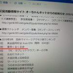 大田区民活動情報ネット「オーちゃんネット」で「東京くるくる会」がアクセスランキング2位獲得!