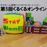 【ステイホーム週間】第5回くるくるオンライン