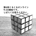 【開催報告】体育会系キューブクラブ(第6回くるくるオンライン)