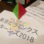 【WCA公認大会】東京ピラミンクスリターンズ2018