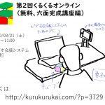 【募集終了】第2回くるくるオンライン(六面完成講座編)