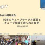 くるくる会10周年記念 「10年のキューブサークル運営とキューブ指導で得られた知見」